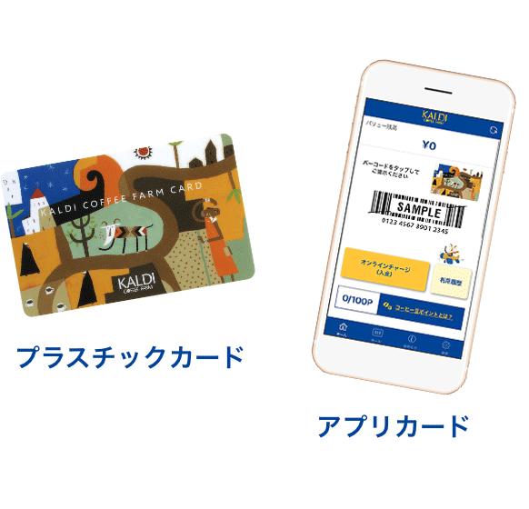 プラスチックカード アプリカード